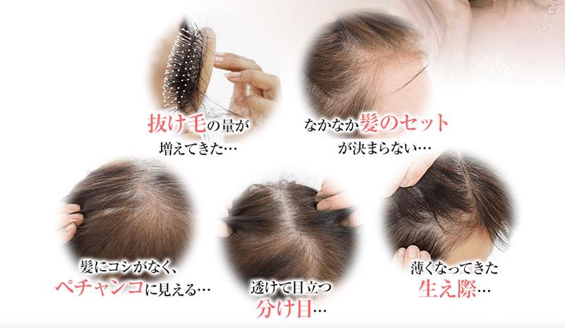 ヘアモア髪の悩み