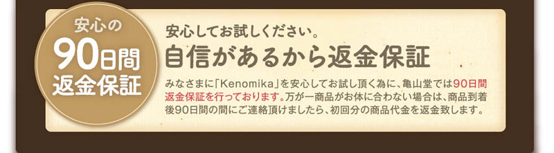 Kenomika(ケノミカ)の返品保証