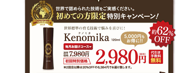 Kenomika(ケノミカ)価格