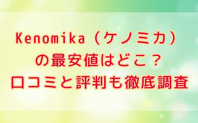Kenomika(ケノミカ)の最安値はどこ?