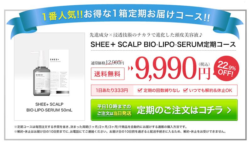 SHEE+スカルプバイオリポセラム価格