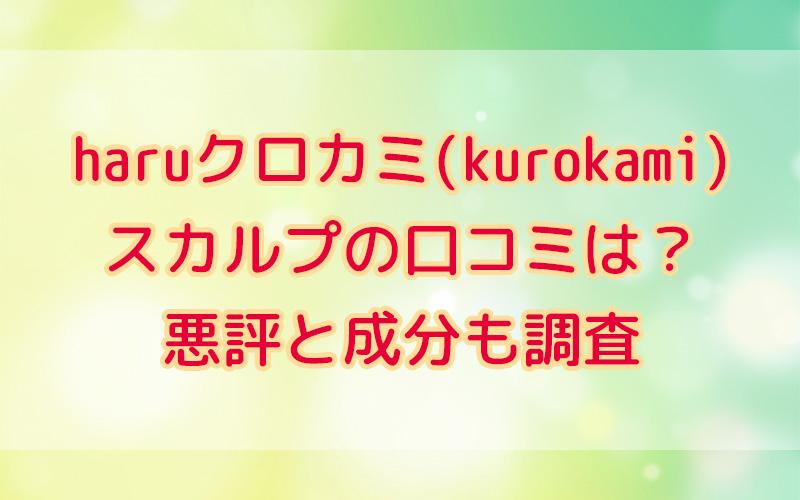 haruクロカミ(kurokami)スカルプ