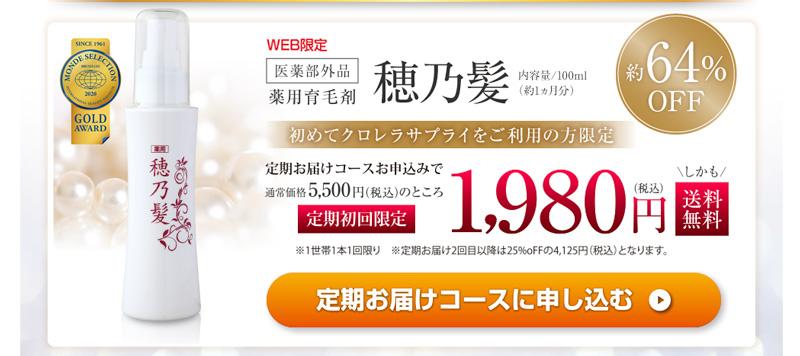 穂乃髪(ほのか)公式サイト価格