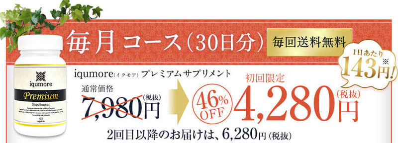 イクモアプレミアムサプリメント毎月コース価格