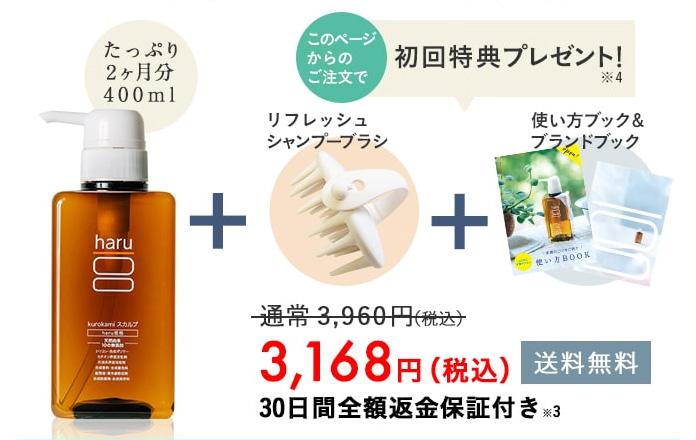 kurokami(クロカミ)価格