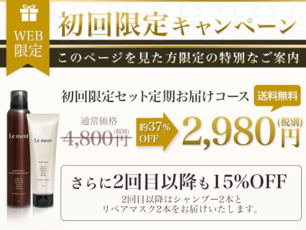 ルメント炭酸シャンプーとリペアマスク価格