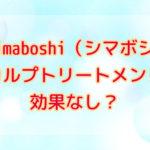 shimaboshi(シマボシ)スカルプトリートメントは効果なし?