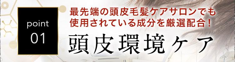 shimaboshi(シマボシ)スカルプトリートメントの口コミは?特長1