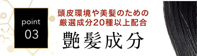 shimaboshi(シマボシ)スカルプトリートメントの口コミは?特長3