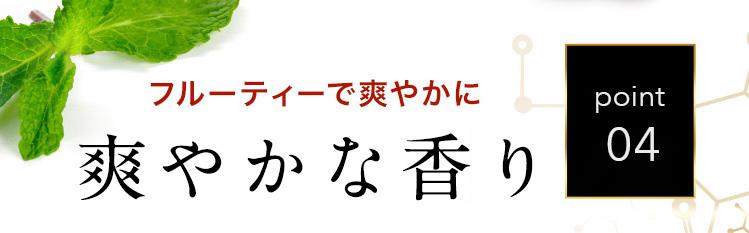 shimaboshi(シマボシ)スカルプトリートメントの口コミは?特長4